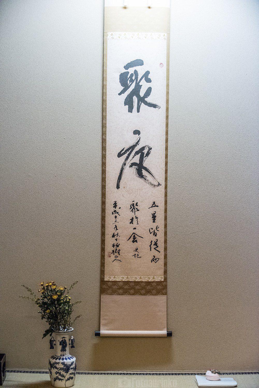 Japonia okiem herbacianego turysty: Pokój herbaciany, Juan w Kioto